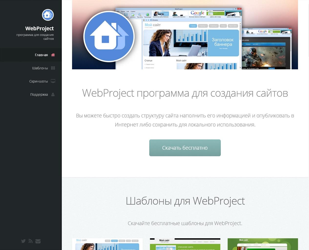 Скачать программа для создания сайта для начинающих