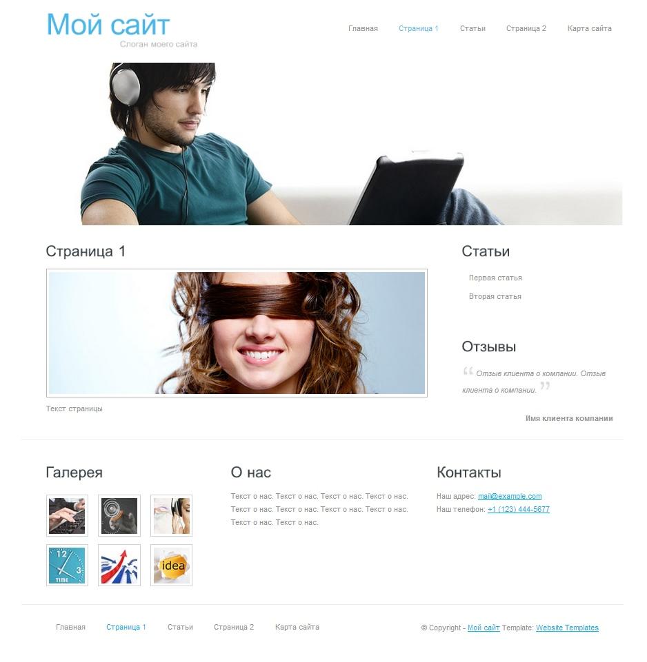 бесплатный шаблон html знакомства
